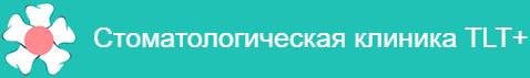 """Стоматологический центр """"ТЛТ+"""""""