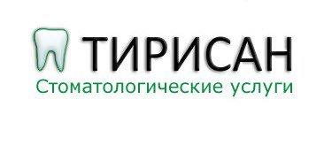 """Стоматологический центр """"ТИРИСАН"""" на Одоевского"""