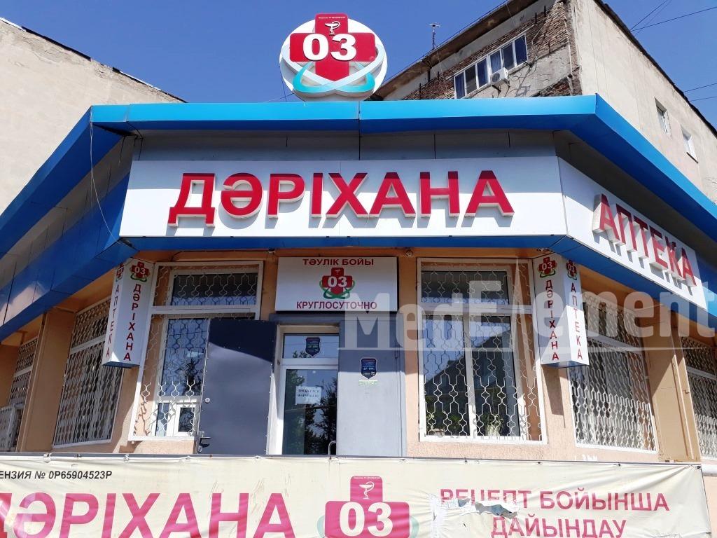 "Аптека ""03"" на Шаяхметова 25"