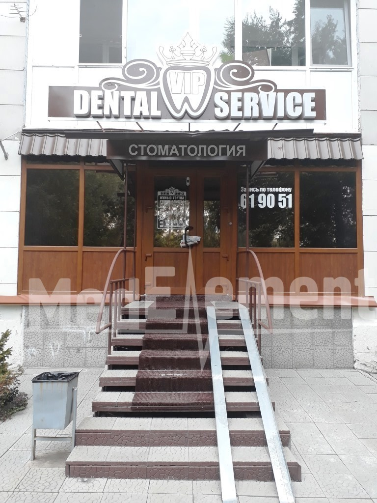 "Стоматология ""DENTAL-SERVICE"" на ул. Астана"