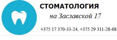 """Стоматология """"НА ЗАСЛАВСКОЙ 17"""""""