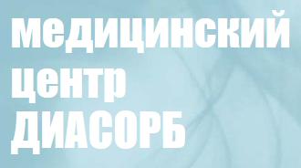 """""""ДИАСОРБ"""" медицина орталығы"""