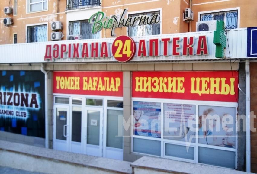 """Аптека """"BIO PHARMA"""" в мкр 15"""