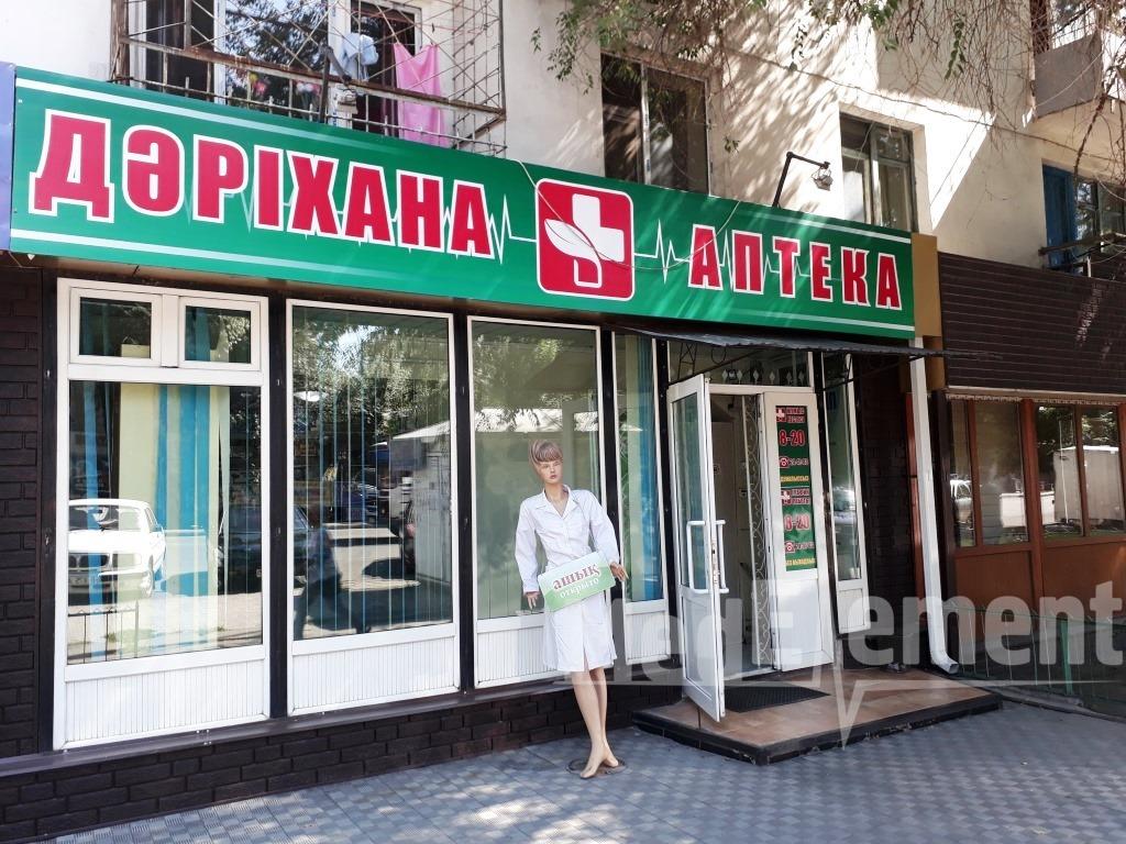 Аптека на Кабанбай батыра 62