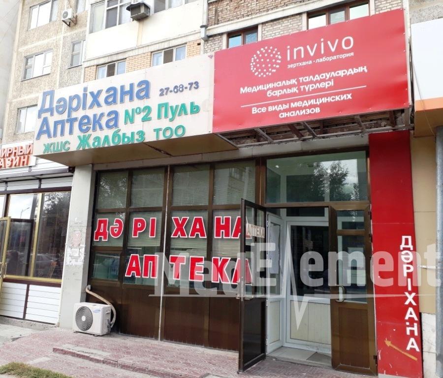 """Медицинская лаборатория """"INVIVO"""" на Токмагамбетова"""