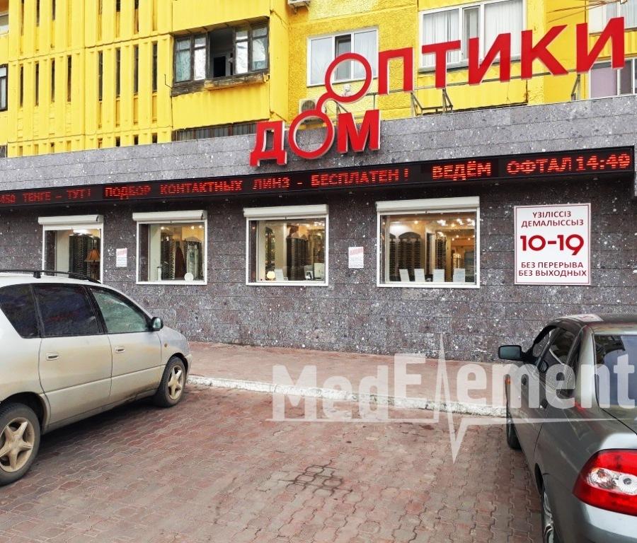 """Оптика """"ДОМ ОПТИКИ"""" на Толстого"""