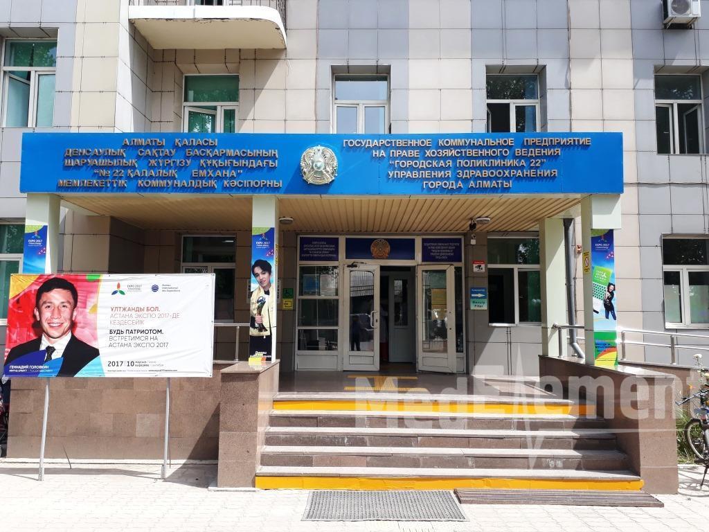 Городская поликлиника №22 (Шанырак)