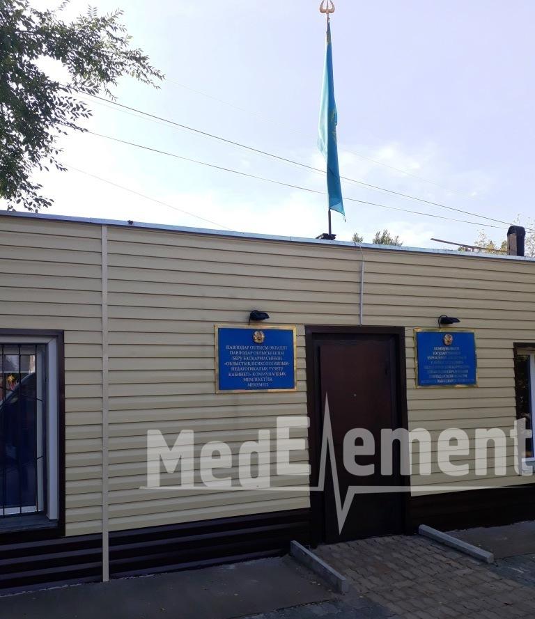 Павлодар облыстық психологиялық-педагогикалық түзету бөлмесі