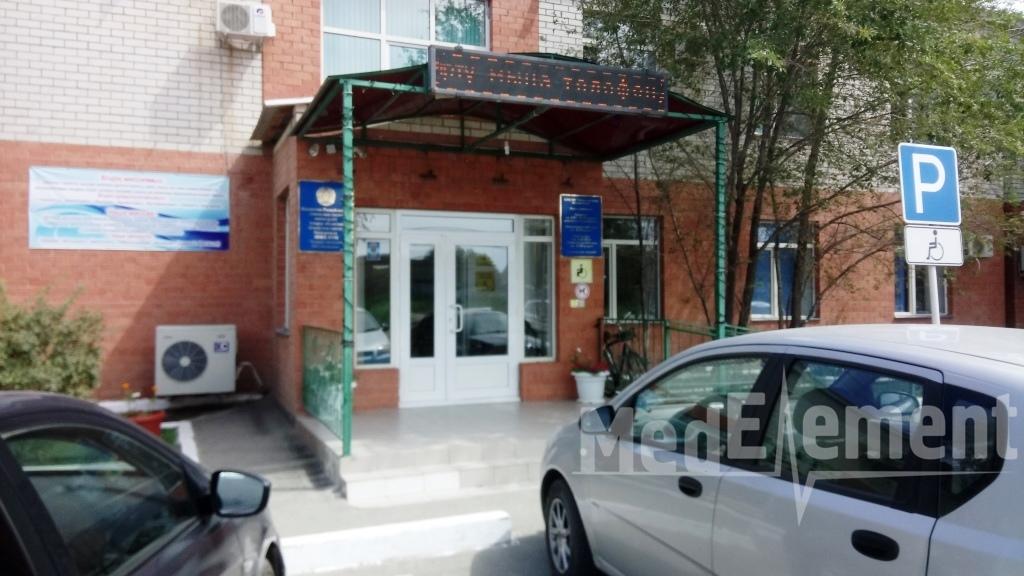 Городская поликлиника №5