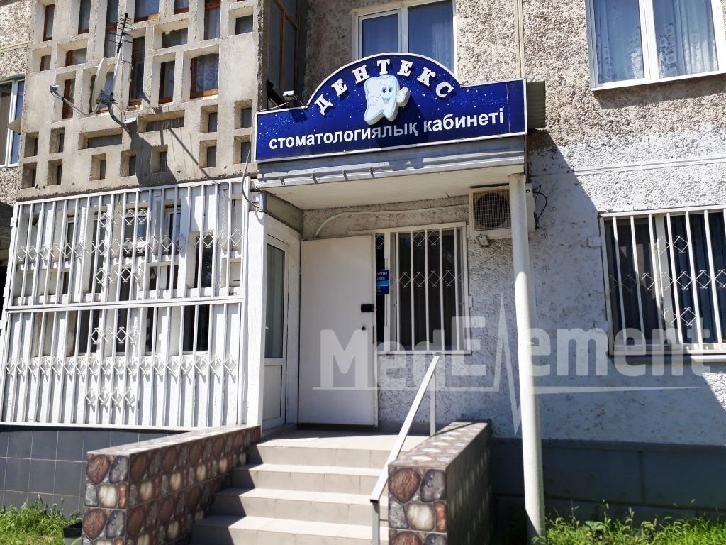 """Стоматологический кабинет """"ДЕНТЕКС"""""""