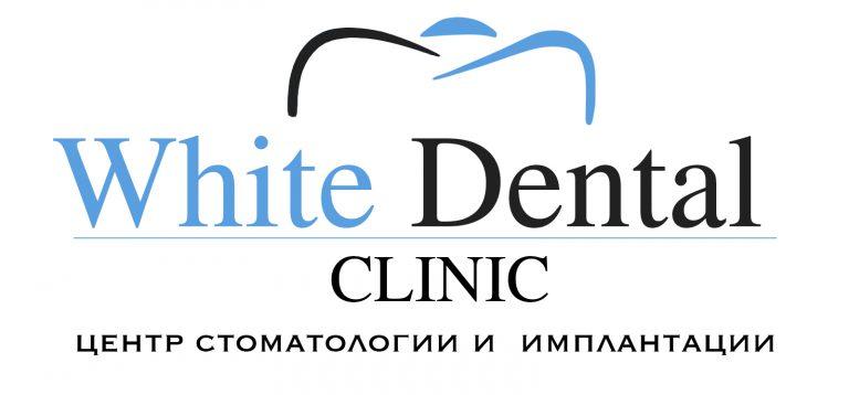 """Центр стоматологии и имплантации """"WHITE DENTAL CLINIC"""""""