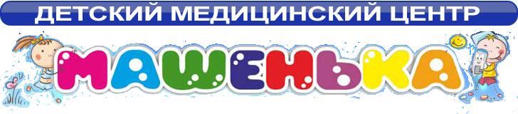 """Детский медицинский центр """"МАШЕНЬКА"""""""