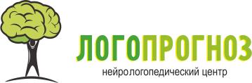 "Нейрологопедический центр ""ЛОГОПРОГНОЗ"""