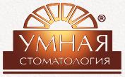 """Стоматология """"УМНАЯ"""""""
