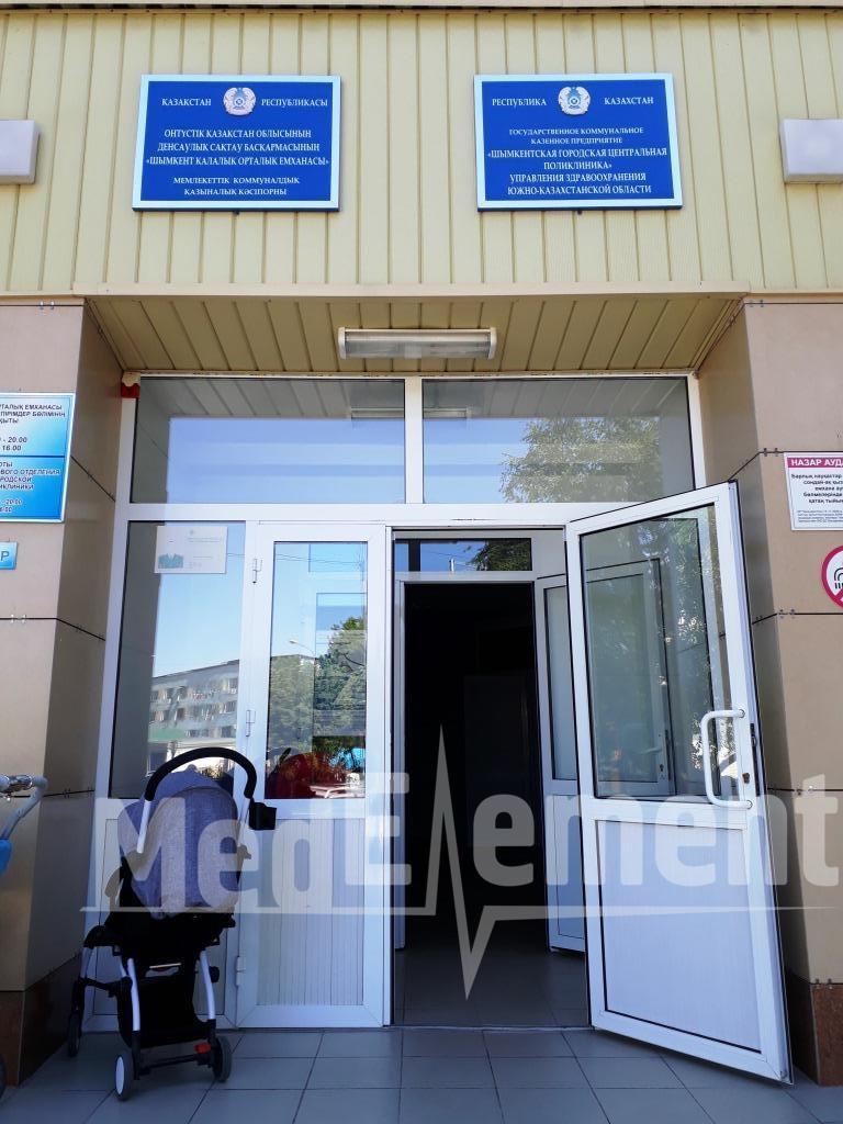 Городская детская поликлиника