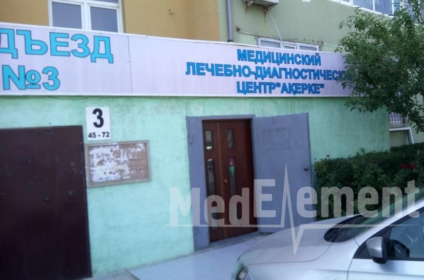 "Медицинский центр ""АКЕРКЕ"""