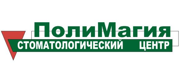 """Стоматологический центр """"ПОЛИ МАГИЯ"""""""