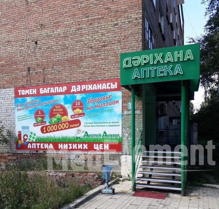 """ДОБРЫЙ ДОКТОР"" дәріханасы (Рощин к-сі)"
