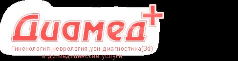 """Медицинский центр """"ДИАМЕД+"""""""