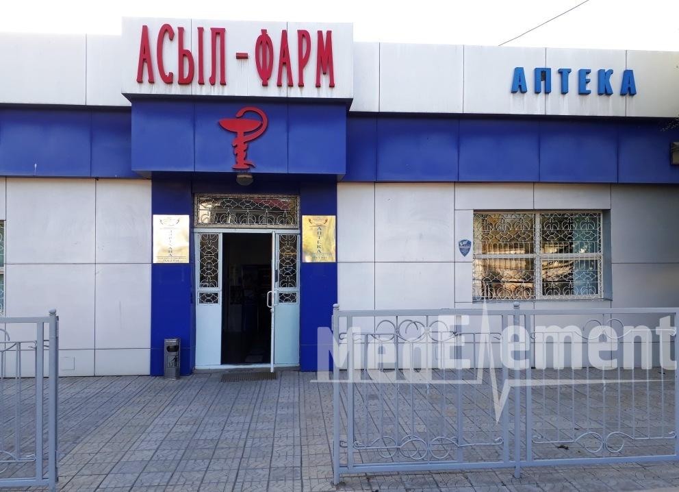 """Аптека """"АСЫЛ-ФАРМ"""""""