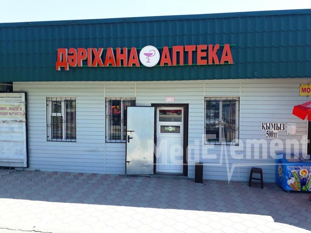 Аптека на Аркабая 28