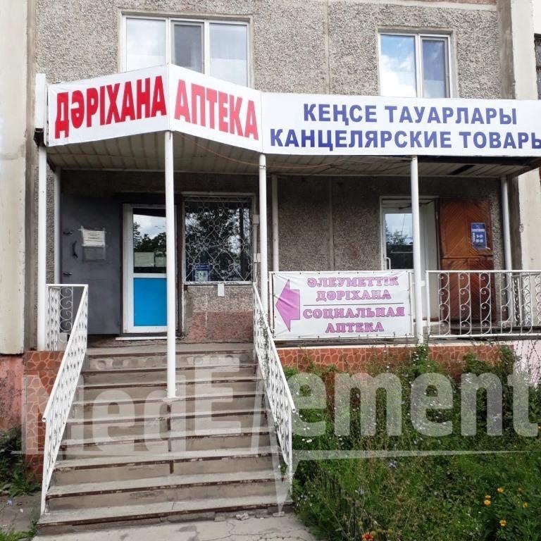 Аптека на Первомайской 37