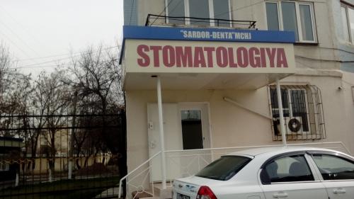 """Стоматология """"SARDOR DENTA"""""""