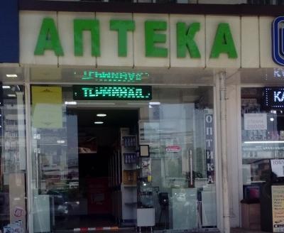 """Аптека """"ВЕЛКОМ ФАРМ"""""""
