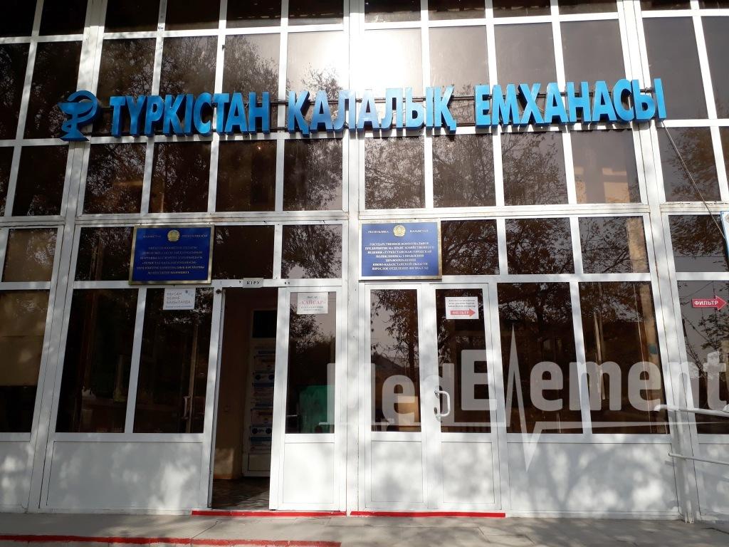 Туркестанская городская поликлиника (Филиал №2)