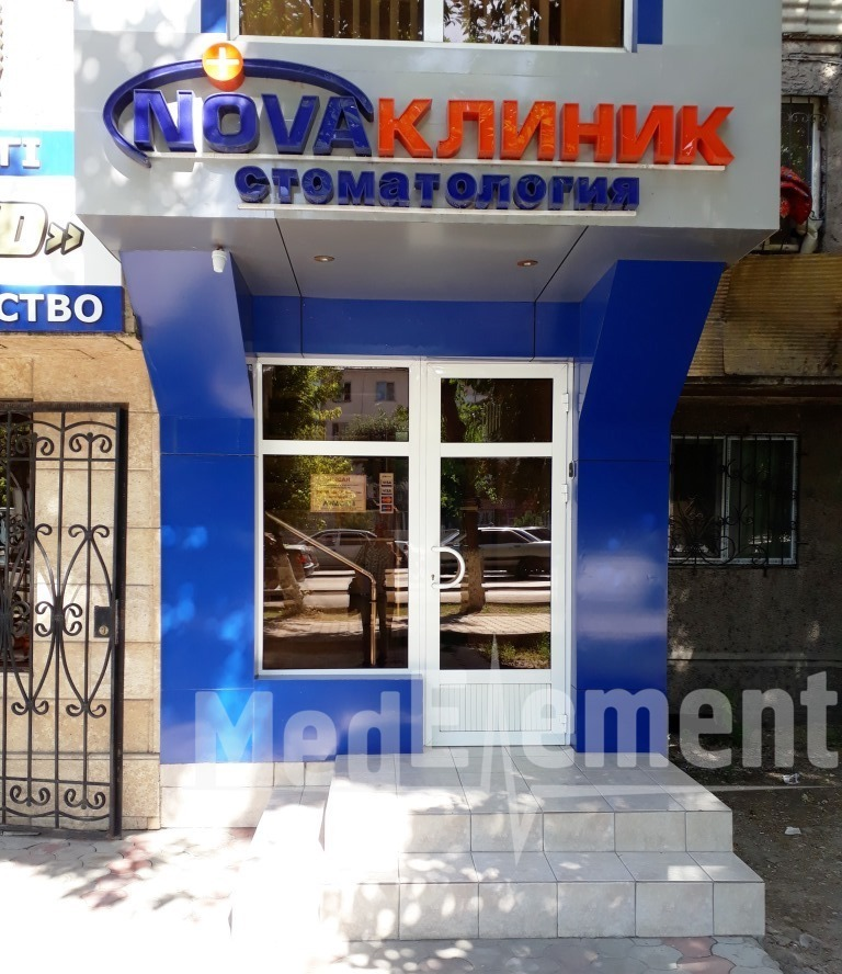 """Стоматологическая клиника """"NOVA КЛИНИК"""""""