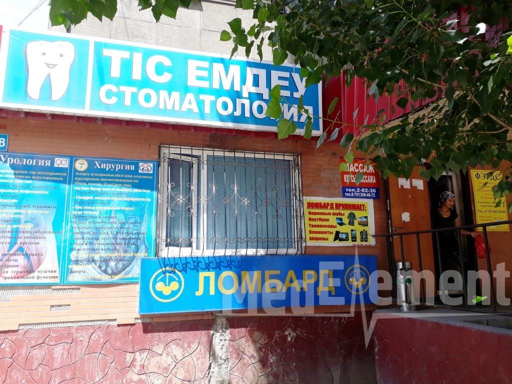 Стоматология на Титова 18