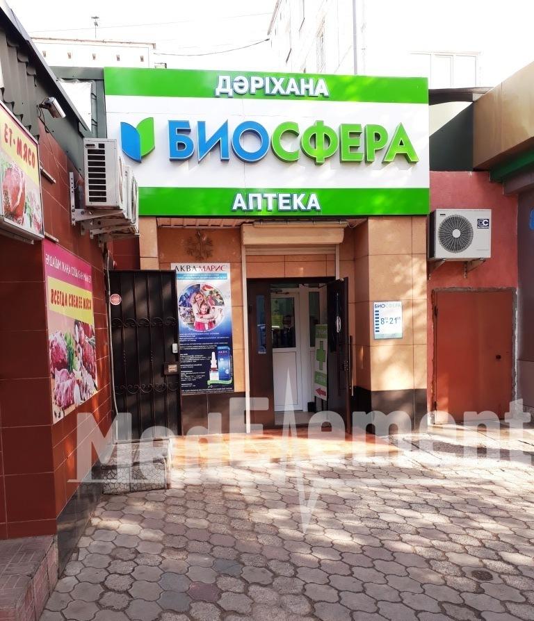 """Аптека """"БИОСФЕРА"""" на Лермонтова"""