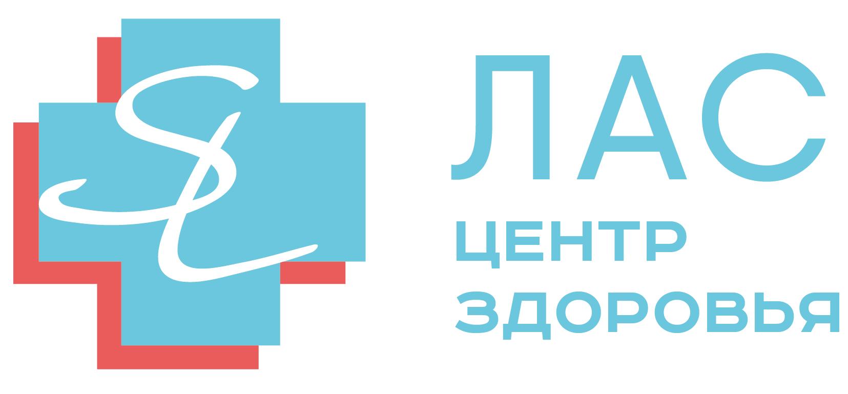 "Центр здоровья ""ЛАС"""