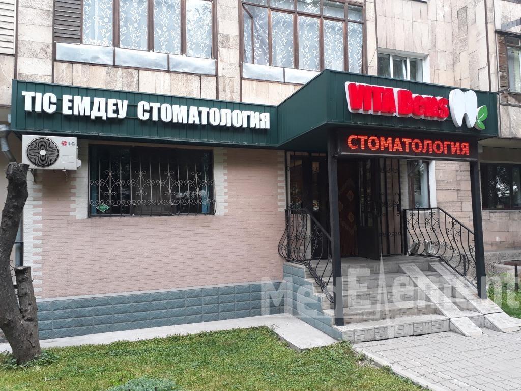 """Стоматология """"VITA DENS И К"""" в мкр Кулагер"""