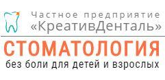 """Стоматология """"КРЕАТИВДЕНТАЛЬ"""""""