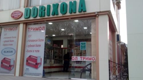 """Аптека """"ЭЛИКСИР НЕО"""""""