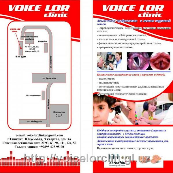 "Лор клиника ""Voice Lor clinic"""