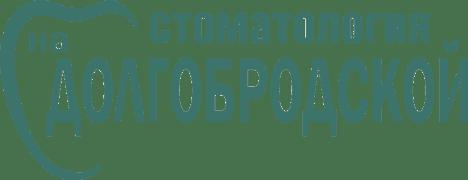 """Стоматология """"СТОМАТОЛОГИЯ НА ДОЛГОБРОДСКОЙ"""""""