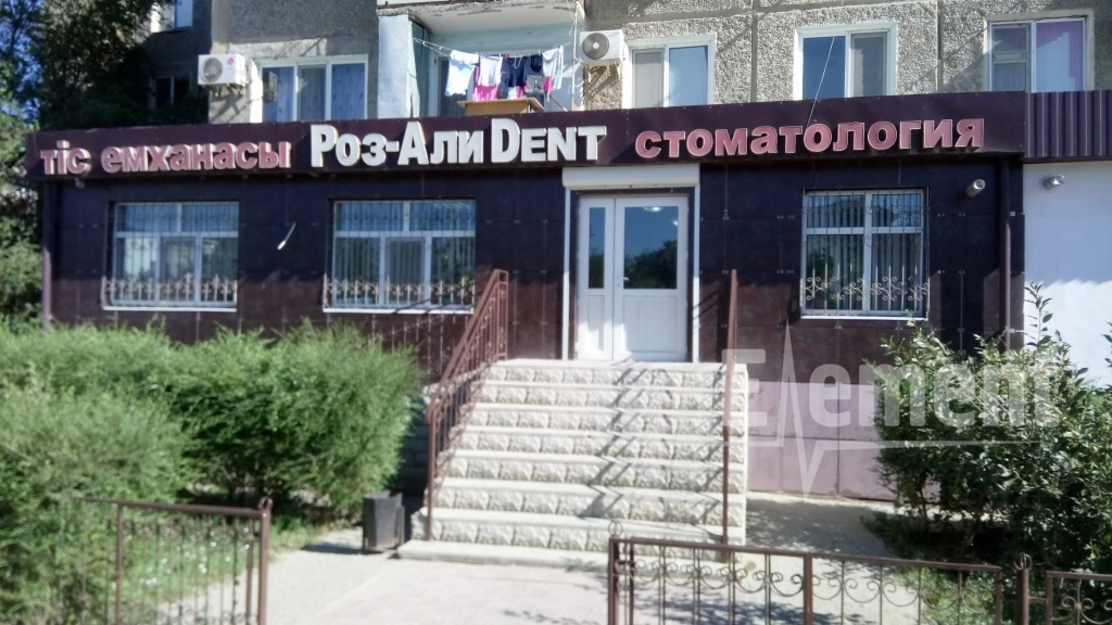 """РОЗ-АЛИ DENT"" тіс емдеуі"