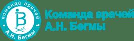 Многопрофильная клиника А.Н. БЕГМЫ
