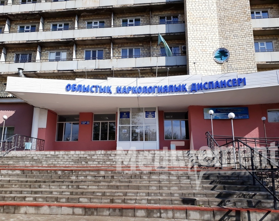 Карагандинский областной наркологический диспансер