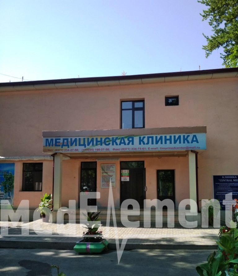 "Клиника ""CENTRAL MED"""