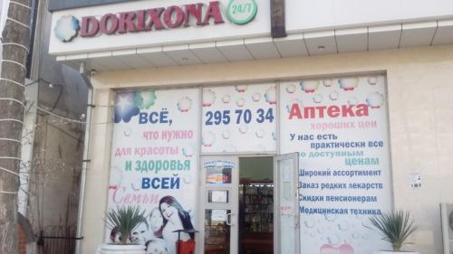 """Аптека """"PROSPERITI FARM"""" на Байкаро"""