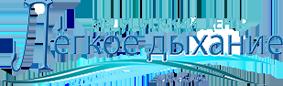"""Медицинский центр """"ЛЁГКОЕ ДЫХАНИЕ"""""""