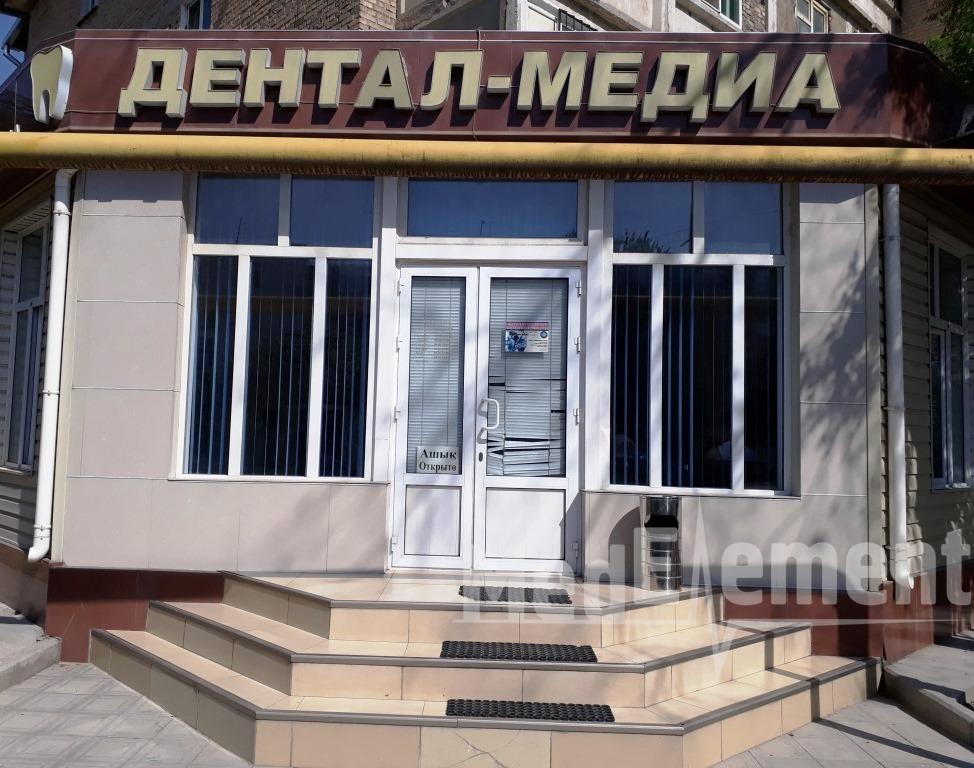 """DENTAL-MEDIA"" тіс емдеу клиникасы"