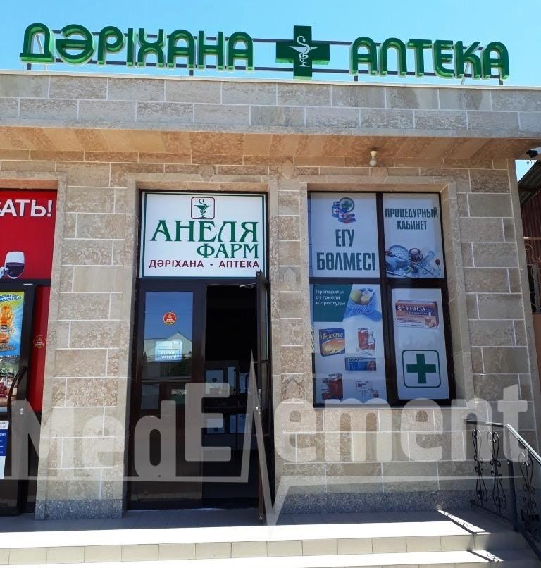 "Аптека ""АНЕЛЯ ФАРМ"""