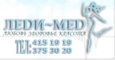 "Клиника ""ЛЕДИ-МЕД"""