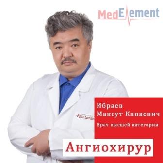 Ибраев Максут Капаевич