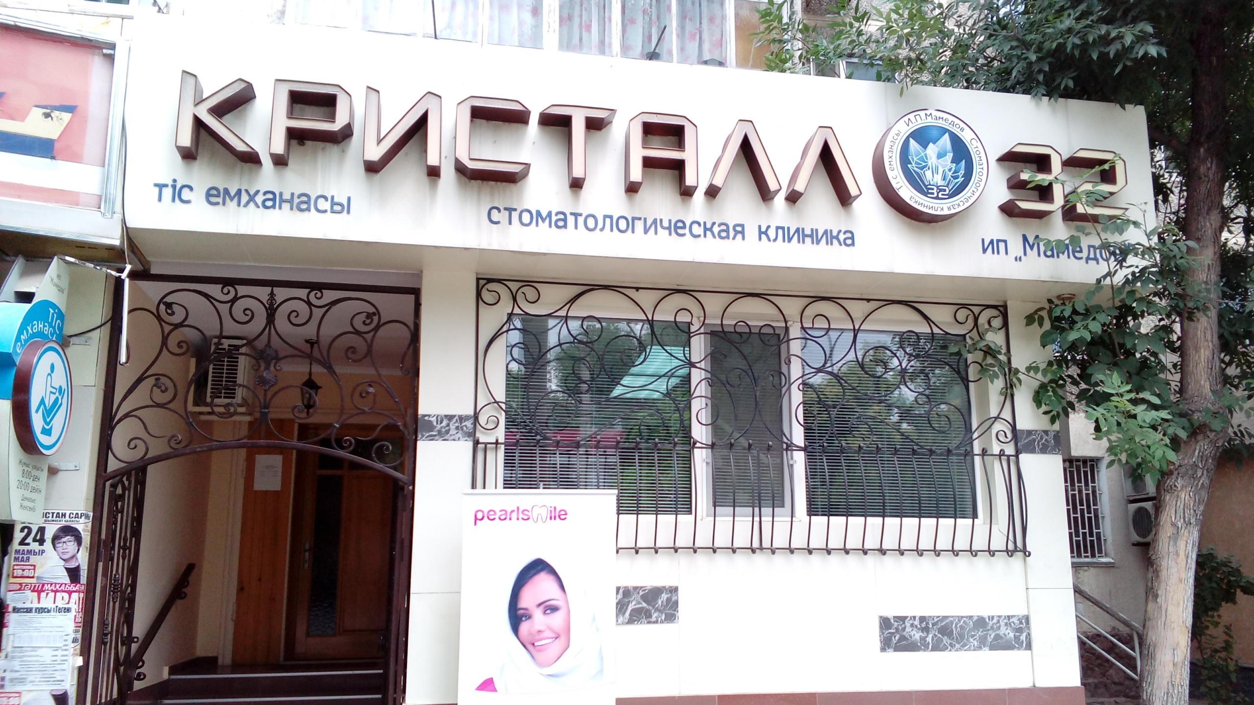 """""""КРИСТАЛЛ 32""""  тіс емдеу клинкасы"""