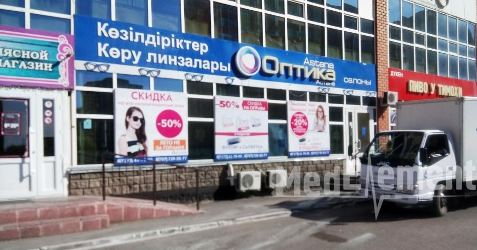 "Оптика ""АСТАНА"""